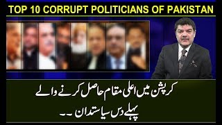 Top 10 Corrupt Politicians of Pakistan