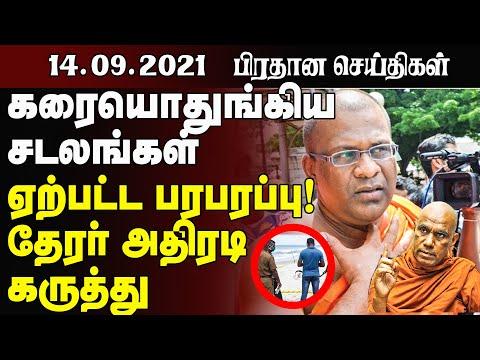 இன்றைய முக்கிய செய்திகள் - 14.09.2021   Srilanka Tamil News
