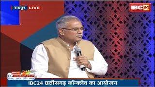 IBC24 CG Conclave LIVE: CM Bhupesh Baghel ने किसानों की आमदनी बढ़ाने पर क्या कहा | देखिए