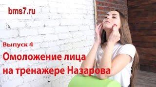 Омоложение лица на тренажере Назарова  Упражнения для лица  Подтяжка лица с помощью аппарата Назаров