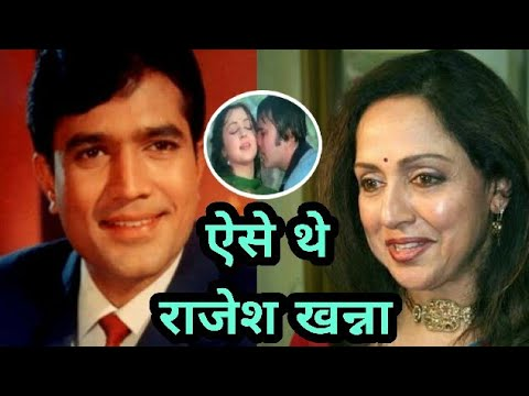 Hema Malini ने किया खुलासा Rajesh khanna मेरे साथ करते थे ..