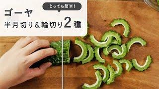 【ゴーヤの切り方2選】半月切り&輪切りの方法 野菜の下処理