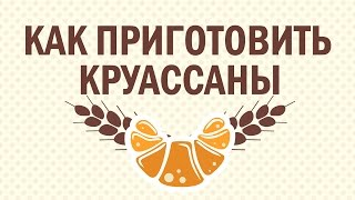 Круассаны со сгущенкой из слоеного теста/Croissants with condensed milk puff pastry