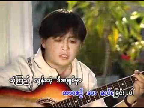 Myanmar song, Secret of Love by Sai Saing Maw