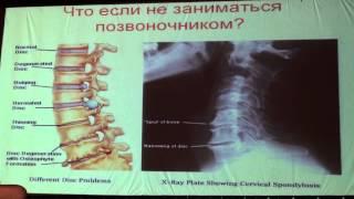 Корюкалов Ю.И. Методика коррекции позвоночника Корден(06.11.2013) - 00076