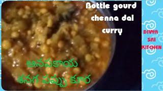 ఆనపకాయ శనగ పప్పు కూర ఇలా చేస్తే చాలా రుచిగా ఉంటుంది//TASTY Bottle gourd chenna dal recipe in Telugu