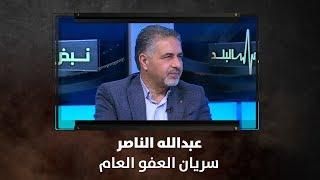 عبدالله الناصر - سريان العفو العام