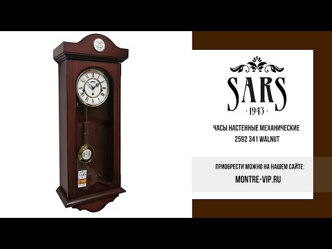 Механические настенные часы SARS 2592 341 Walnut