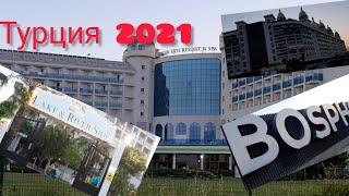 Обзор отелей со стороны в Турции Соргун Манавгат