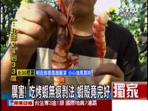 厲害! 吃烤蝦無痕剝法 蝦殼竟完好