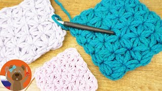 Узор жасмин вязание крючком | Пушистые плотные узоры на зиму | DIY уроки вязания