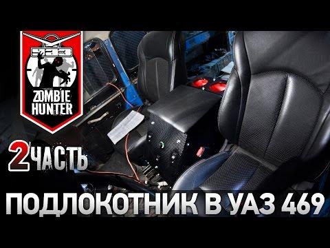 Смотреть онлайн Подлокотник в УАЗ 469 своими руками. Часть 2 Перетяжка кожей