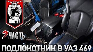 Подлокотник в УАЗ 469 своими руками. Часть 2: Перетяжка кожей(UAZ Zombie Hunter: Это второе видео, из четырех, где я, наглядно покажу, как я сделал красивый и стильный подлокотник..., 2014-11-10T06:17:53.000Z)
