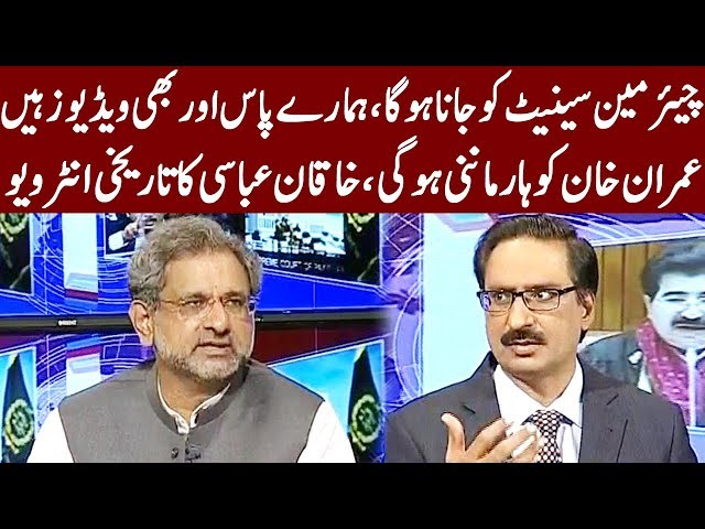Kal Tak With Javed Chaudhary | Khaqan Abbasi Exclusive Interview | 11 July 2019 | Express News