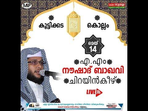 NOUSHAD BAQAVI │NEW ISLAMIC SPEECH│KOOTTIKKADA,KOLLAM  14/05/2018   MFIP LIVE│8.30 PM