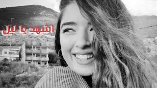 غزل غريّب - إشهد يا ليل . Ghazal Ghrayeb - Ishhad ya leil