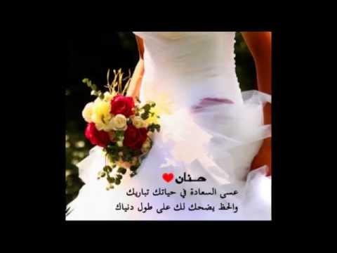 حنان يا أجمل عروس ألف مبروك Youtube