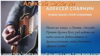 Алексей Собянин гитара,вокал,онлайн