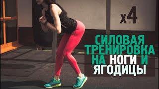 Силовая тренировка на ноги и ягодицы
