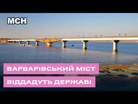 TPK MAPT: Коли «Укравтодор» забере на баланс Варварівський міст