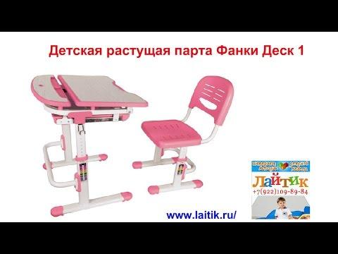 """Детская модульная мебель - растущая парта. Интернет-магазин """"Лайтик"""""""