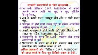 Gpf calculation