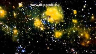 натяжные тканевые потолки ОЛИМП звездное небо(, 2013-02-27T17:52:14.000Z)