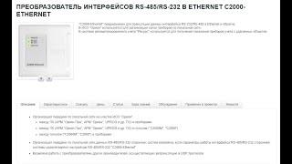 настраиваем виртуальные порты для UPROG  и С2000-Ethernet