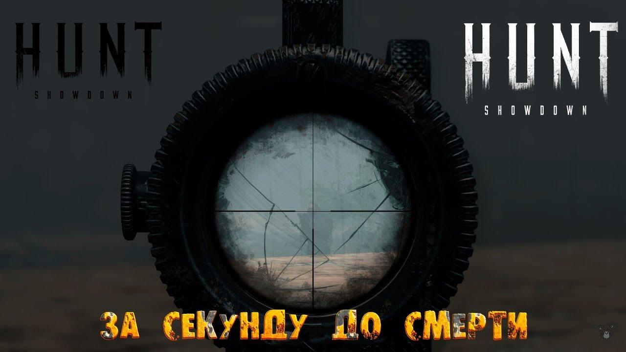 [1440p\2K] Hunt Showdown \ О ЧЕМ ДУМАЕШЬ ТЫ ???