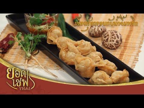 ยอดเชฟไทย (Yord Chef Thai) 25-02-18 : เกี๊ยวกุ้งกรอบกับน้ำจิ้มพริก