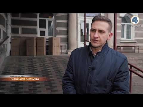 Телекомпанія TV-4: Тернопільська міська лікарня швидкої допомоги отримала від місцевих благодійників допомогу