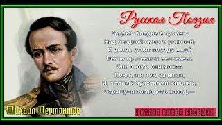 Скачать 1831 января Михаил Лермонтов читает Павел Беседин