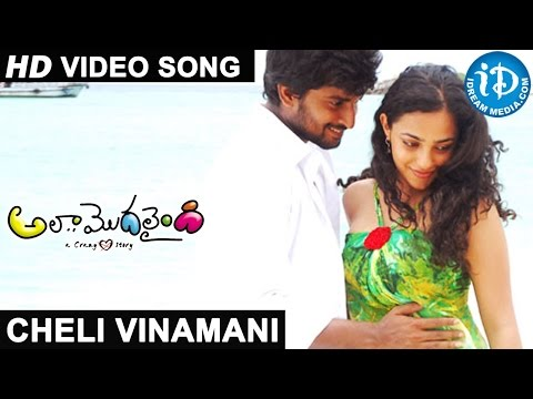 Cheli Song || Ala Modalaindi Movie Songs || Naani, Nithya Menon || K Kalyani Malik
