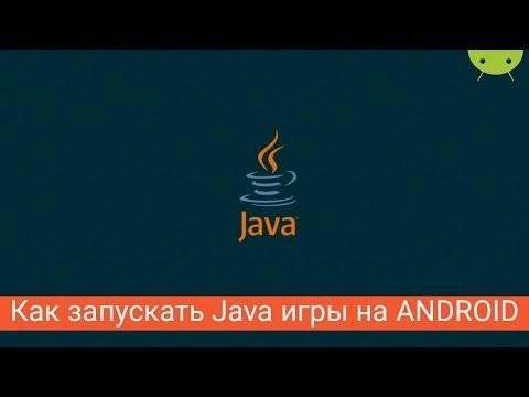 Как запускать Java игры на Android