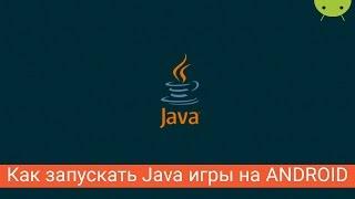 видео java приложение на андроид