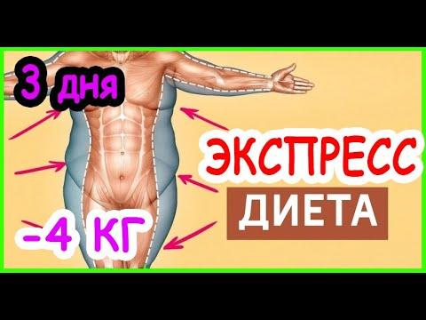 💥Минус 4 КГ за 3 ДНЯ! Трехдневная диета!