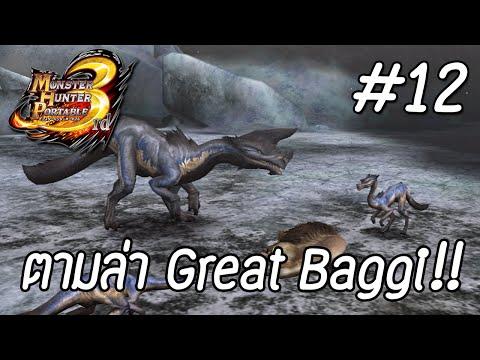 Monster Hunter Portable 3rd #12 : ตามล่า Great Baggi!!