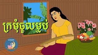 ក្រមុំចូលម្លប់ | រឿងនិទានខ្មែរ |  Khmer Tales