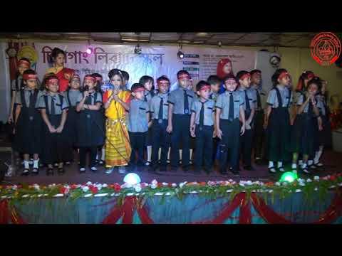 এক যে আছে মজার দেশ Chittagong Liberty School  2017