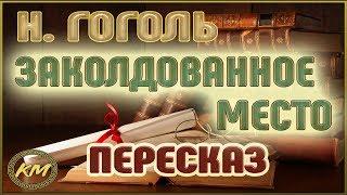 Заколдованное МЕСТО. Николай Гоголь