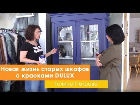 Новая жизнь старых шкафов с красками DULUX