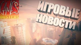 Игровые Новости GamesBusters - 1 июля 2012