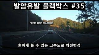 발암유발 블랙박스 #35