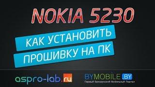 УСТАНОВКА ПРОШИВКИ NOKIA 5230  НА КОМПЬЮТЕР(http://bymobile.by - Первый Белорусский Мобильный Портал Скачать прошивку: ..., 2015-05-17T19:12:43.000Z)