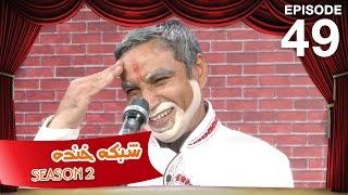 Shabake Khanda - Season 2 - Ep.49 / شبکه خنده - فصل دوم - قسمت  چهل و نهم