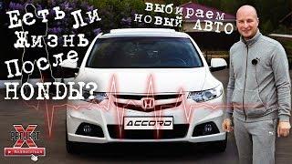 Есть ли жизнь после Хонды? Выбираем новый авто. Бюджет 1,35 млн. р.