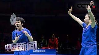 [中国新闻] 2019羽毛球亚锦赛 中国队包揽女双 混双冠军   CCTV中文国际