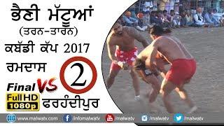 ਭੈਣੀ ਮੱਟੂਆਂ ● BHAINI MATTUAN (Tarn Taran) ●  KABADDI CUP - 2017 ● RAMDAS vs FARHANDIPUR ● Part 2nd