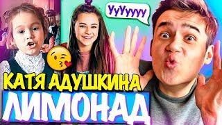 ЛИМОНАД – Катя Адушкина !!😍 ДЕТСКАЯ ПАРОДИЯ на Лимонад / МОЯ РЕАКЦИЯ !!!