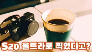 S20 울트라 vs 디지털 카메라(D750, LX100…